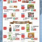 龍潭健康食品